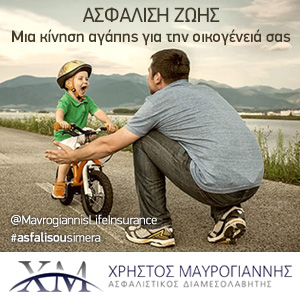 Χρήστος Κ. Μαυρόγιαννης, Ασφαλιστικός Διαμεσολαβητής, Ασφάλειες Ζωής και Περιουσίας