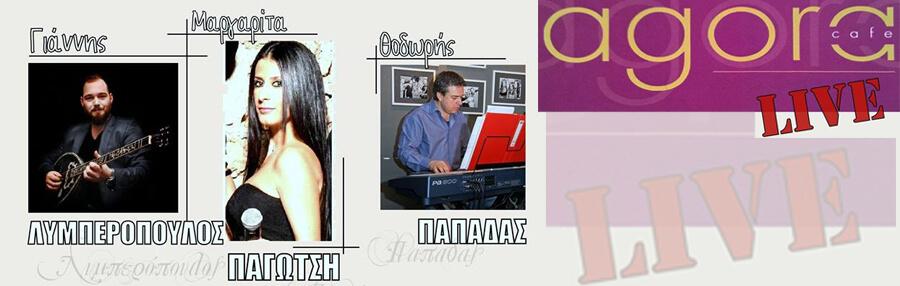 Κάθε Δευτέρα Live Ελληνικά @Agora cafe-bar